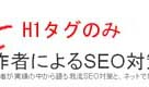 ホームページ制作者によるSEO対策と副業のススメ:以前のブログタイトル