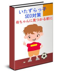ホームページ制作者によるSEO対策と副業のススメ:いたずらっ子SEO対策 ~母ちゃんにばれないうちに~