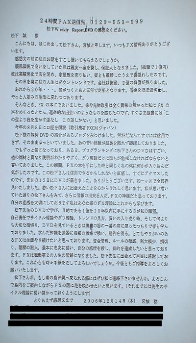 松下さんはFXの神様だ!