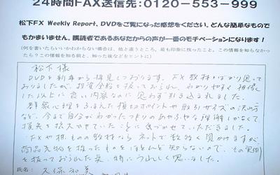 松下さんの投資法はFXだけじゃなく、投資全般に有効ですね!