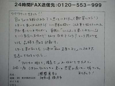 思わずレターが書きたくなった!!