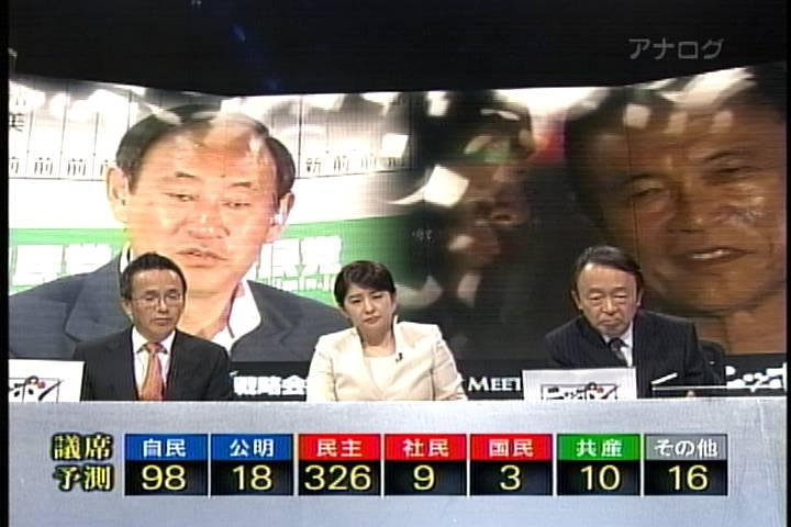 09年08月30日20時29分-TVh-[S]ニッポン戦略会議「ただの選挙ではな