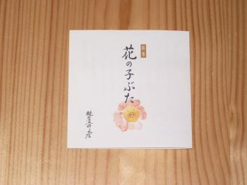 花子豚チラシ(小)