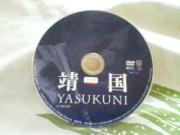 靖国DVD