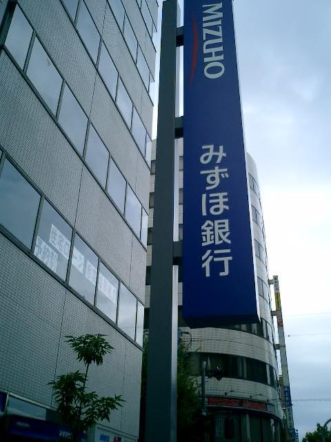 みずほ銀行2