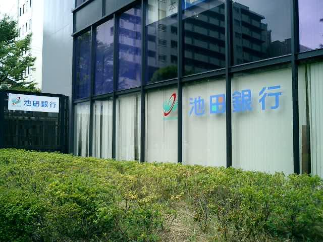 池田銀行2