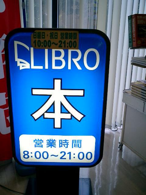 本屋LIBRO