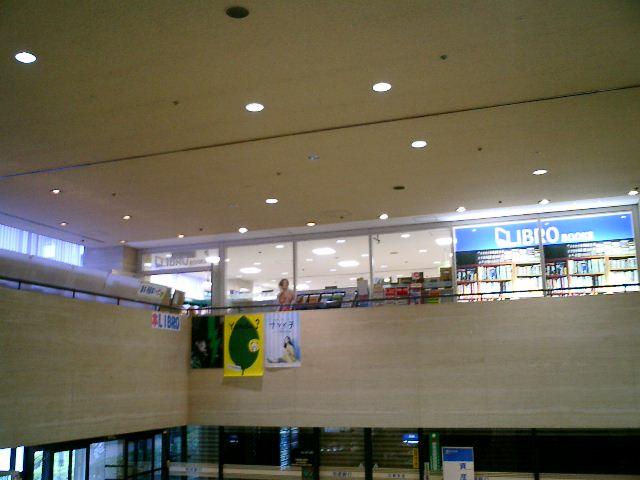 本屋LIBRO2