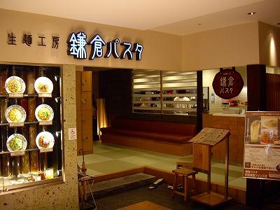 鎌倉パスタ20090320
