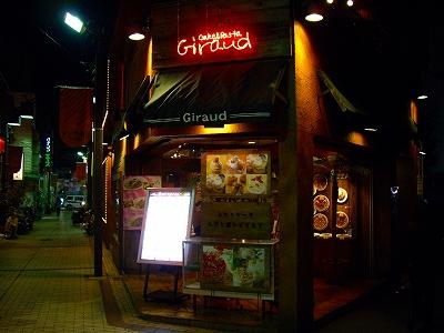 町田ジロー20090411