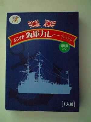 よこすか海軍カレー20090412