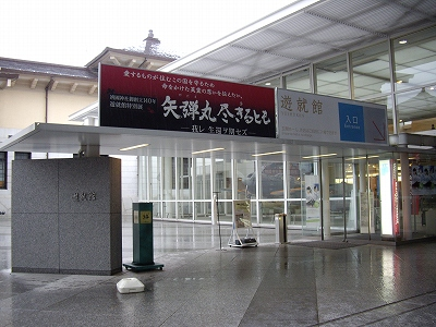 遊就館入り口20090505