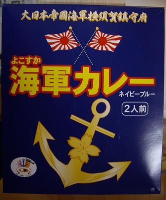 海軍カレー20090505