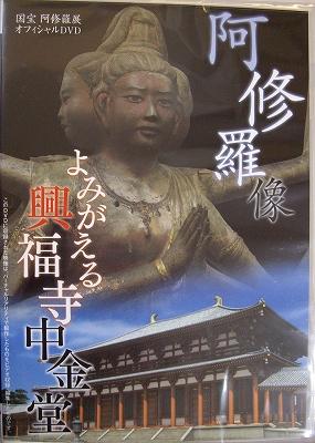 阿修羅展DVD20090505