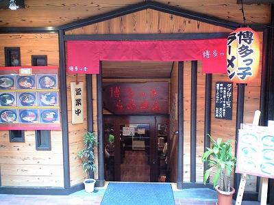 博多っ子02-20090517