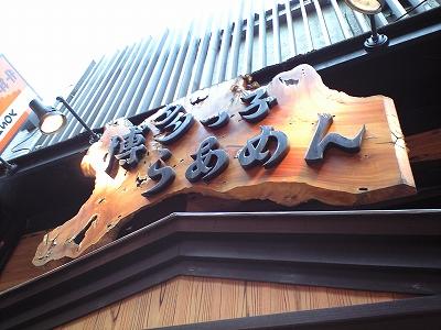 博多っ子03-20090517