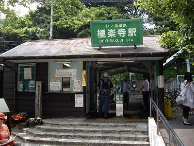 極楽寺駅20090619