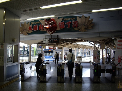 大雄山線改札20090620