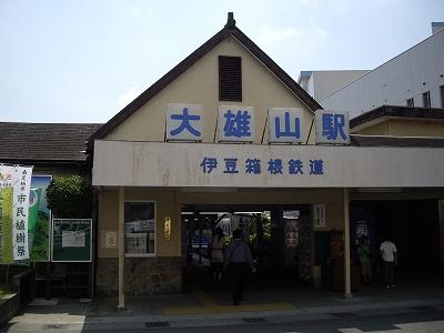 大雄山駅20090620
