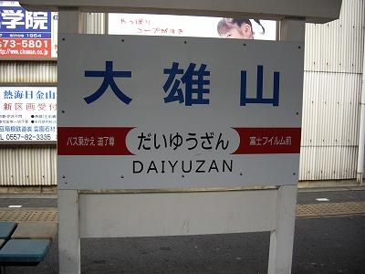 大雄山駅看板20090620