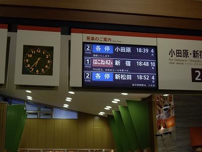 箱根湯本列車案内20090620