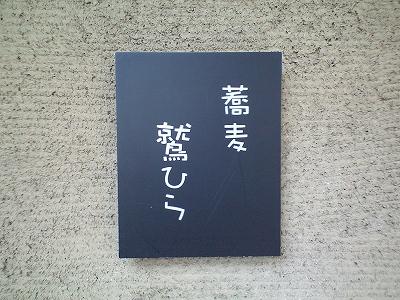 鷲ひら札20090712