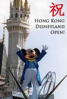 祝、香港ディズニーオープン!
