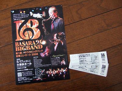 BASARACABIGBAND定演2008チラシ&チケット