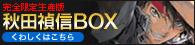 秋田禎信BOX