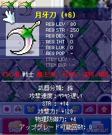 120月牙です(´・ω・`)