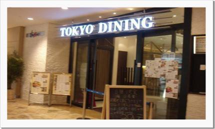 tokyodining006.jpg