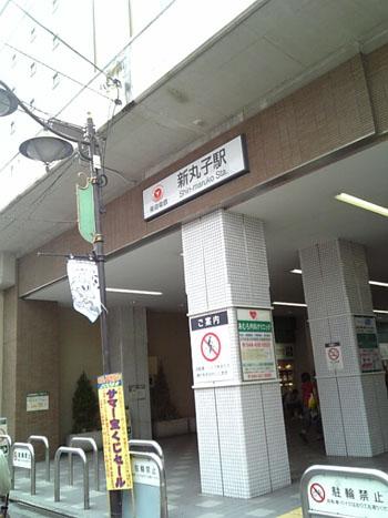 新丸子01
