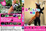 touch_dvd.jpg