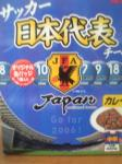 日本代表カレー