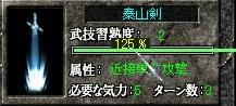 武技(剣)