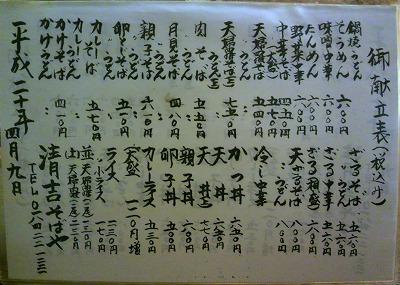 清吉20091106340000