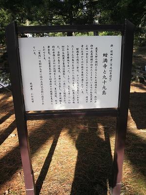 蚶満寺P1000105