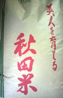 秋田米 袋P1000223