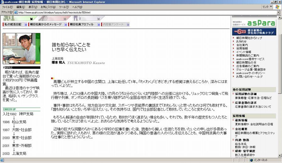 tsukamotokazuto1.jpg