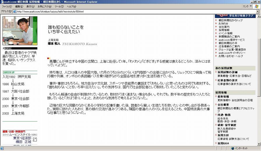 tsukamotokazuto2.jpg