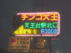 daiou.jpg
