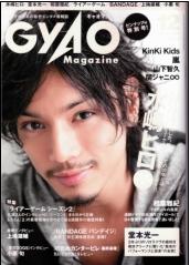 GyaO0912.jpg