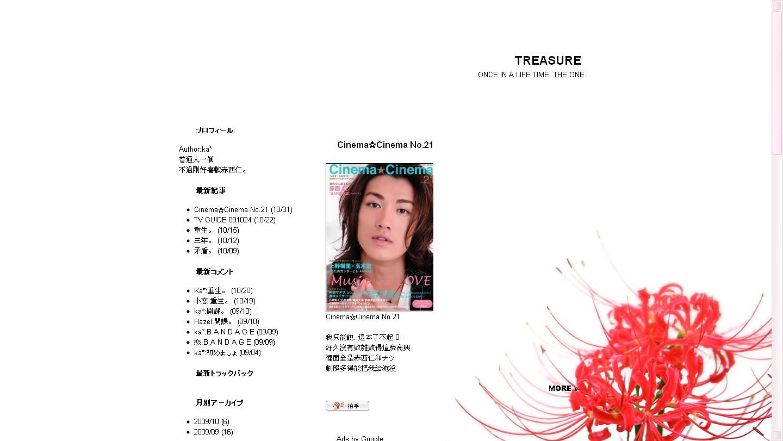 treasure0911.jpg