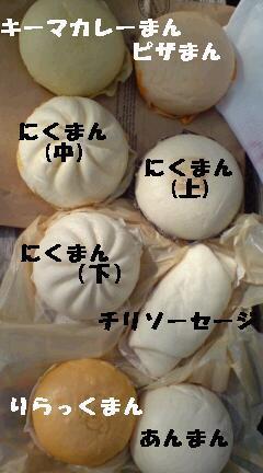 nikuman3.jpg