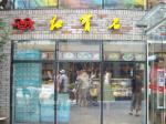 20080630南京西路2