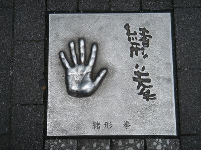 緒形拳さん2