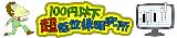 100円定率株
