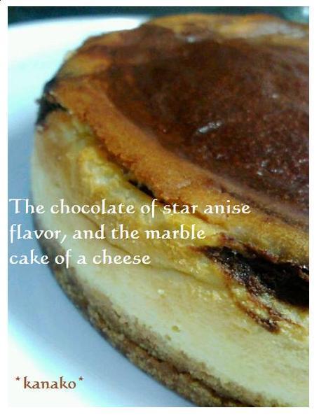 1a1アニス風味のチョコレートチーズケーキ22