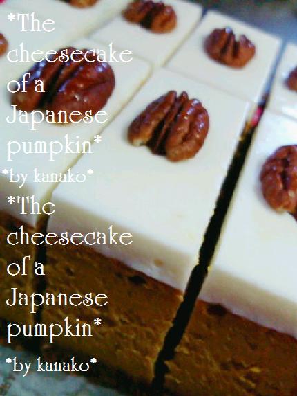 ★パぼ茶のチーズケーキ3