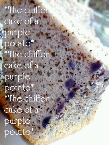●●●●●●紫イモのシフォンケーキ5